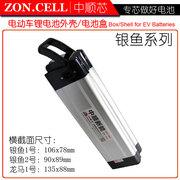 中顺48V银鱼电动自行车电池盒36V银鱼1号2号龙马1号锂电池外壳24V