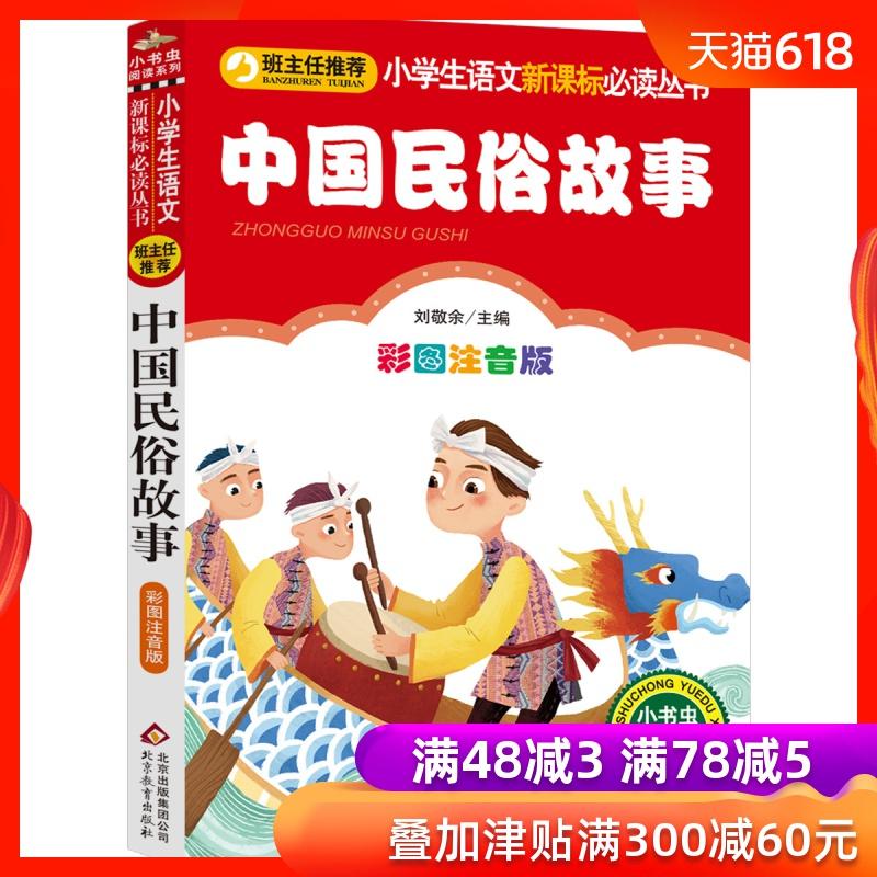 Китайские народности Артикул 589082474949