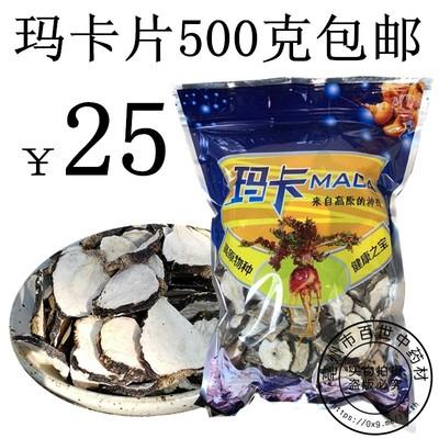 正品黑玛卡500g云南丽江黑玛卡干片干果玛咖玛卡片非秘鲁野生玛卡