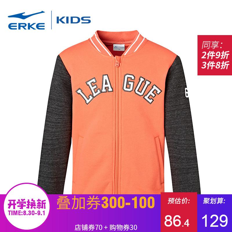 鸿星尔克童装 女童新款儿童运动卫衣休闲学生开衫卫衣棒球服外套
