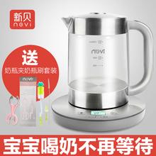 新贝智能恒温快速调奶器温奶器玻璃电水壶多功能自动暖奶器冲奶机