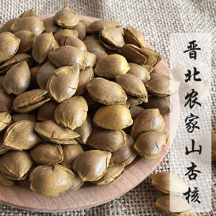 晋北农家现炒小杏核 开口手剥小杏核杏仁 2017新杏核500克