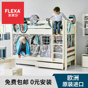 FLEXA/芙莱莎原装进口儿童家具经典实木双层二胎床/上下床/高低床