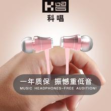 科唱 耳机入耳式手机通用耳机韩国女生迷你耳塞式重低音运动耳麦