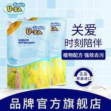 ZA洗衣液补充装 新生儿童宝宝衣物专用无荧光剂1000 韩国进口uzaU