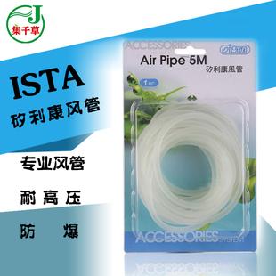 伊士达ISTA矽利康风管二氧化碳CO2气管水草鱼缸水族增氧泵管专用