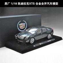 特价 原厂 凯迪拉克XTS车模 1:18 CADILLAC 合金仿真汽车模型礼品