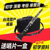 單簧管黑管樂器