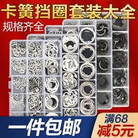 Shaft/hole circlip / E-type opening retaining ring / snap ring / circlip / shaft card hole card outside card card set Daquan