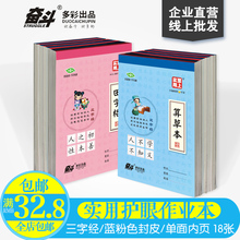 Struggle book 32k18 pages single-sided Pinyin Tian Xugong checkerboard eye care exercises thin pupil supplies wholesale