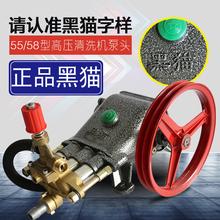 上海黑猫5558型洗车机泵头配件高压清洗机泵头机头高压水泵头