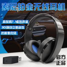 原装PS4白金耳机 SONY PS4 配件 7.1声道 立体声 吃鸡游戏耳机