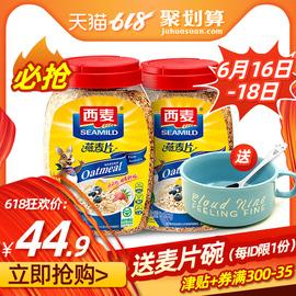 西麦燕麦片1000g*2罐桶装 即食免煮无蔗糖早餐代餐营养谷物冲饮图片