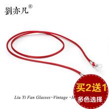 韩国进口腊绳时尚眼镜链子老花眼镜防滑绳子彩色儿童眼镜挂绳防丢