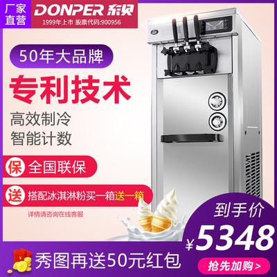 东贝冰淇淋机商用冰激凌机软立式三色甜筒雪糕机器变频全自动特价精选
