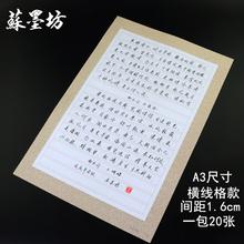 钢笔练习纸可写楷书行书字体186 比赛用纸大8k 横线格款 苏墨坊a3硬笔书法纸作品纸