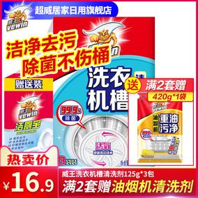 立白威王洗衣机槽清洗剂125g*3包杀菌清洗滚筒洗衣机洗衣机清洗剂