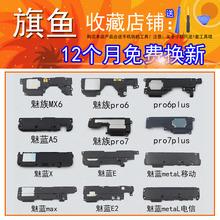 魅族U10 U20魅蓝X E E2 E3 A5 max S6原装听筒喇叭扬声器总成