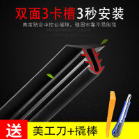 Central console instrument trolley abnormal sound insulation strip seal car front windshield seal dust strip modification