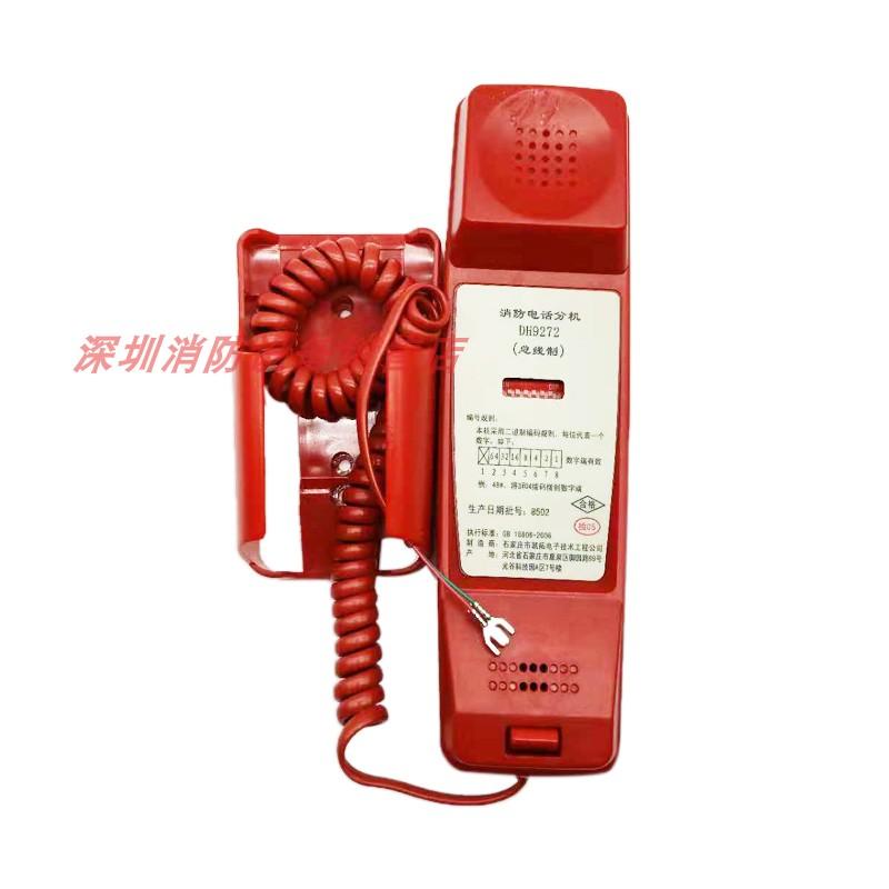 消防电话分机dh9272适用于泛海三江/奥瑞那主机原装现货