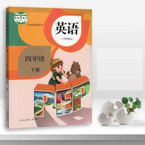 正版现货 人教版课本小学英语书四年级下册(三年级起点) 教科书4年级下册英语教材 人民教育出版社