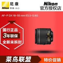 尼康1855镜头AFPDX1855mmf3.55.6G全国联保正品行货