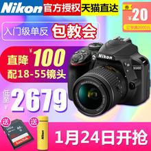 旅游可配成18 55镜头套机家用 尼康D3400单反照相机入门级高清数码