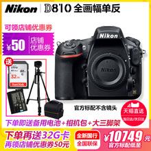 尼康D810单机身全画幅专业单反高清数码照相机配24-120mm镜头套机