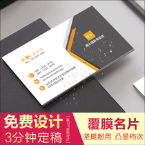 Print business card production free design PVC QR Code self-adhesive points card printing discount voucher customization