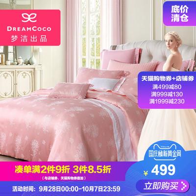 梦洁梦洁家纺 DreamCoco婚庆六件套 提花床上用品粉色 梦的婚礼