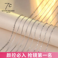 Seven Degrees Silver 7 Silver Necklace Female Box Chain Sterling Silver Clavicle Chain Snake Bone Chain Single Naked Chain Cross Chain No Pendant