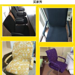 办公电脑椅套罩通用老板转椅套连体弹力布艺网吧椅子套扶手座椅套