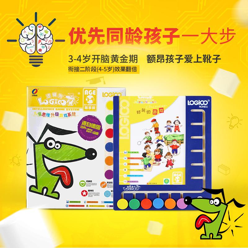 逻辑狗3-4岁第一阶段幼儿园教材网络家庭版益智早教玩具思维训练
