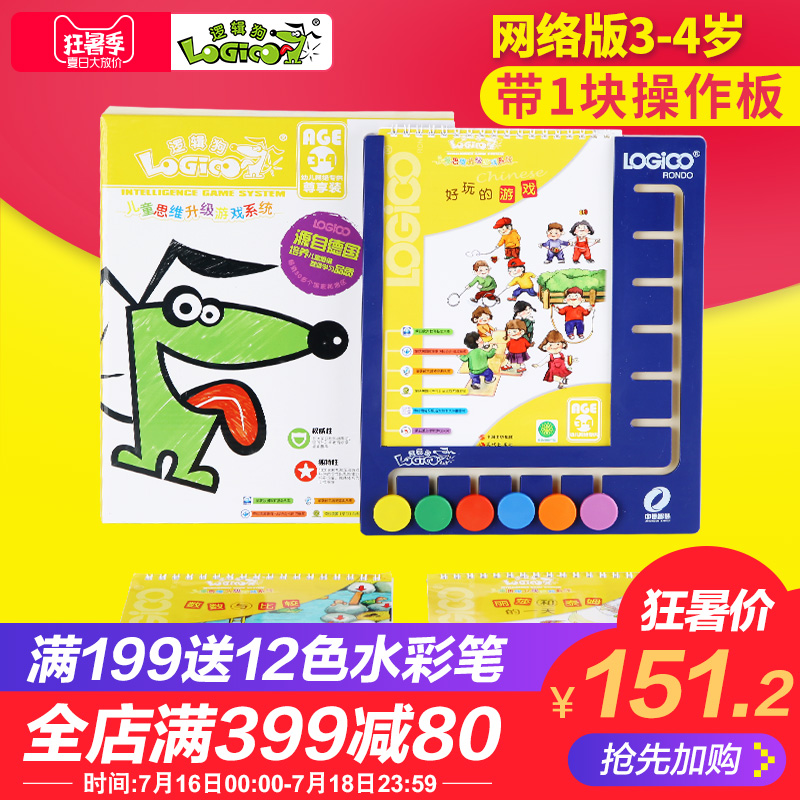 logic dog first stage 3- 4-year-old children online version of the full set of children's puzzle as early as 7-inch point-reading learning early childhood learning machine can be connected with wireless wi-fi games