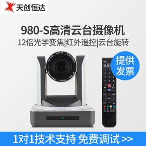 天创恒达TC 980-S录播淘宝会议直播专用高清摄像机SDI HDMI摄像机