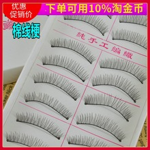 Full 9.9 packages of high-quality goods simulation 216 cotton stalk Taiwan pure manual natural short false eyelash glue needs to be photographed separately