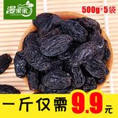 新疆吐鲁番特产黑玫瑰葡萄干无籽大颗粒零食干果500g*5包赛黑加仑