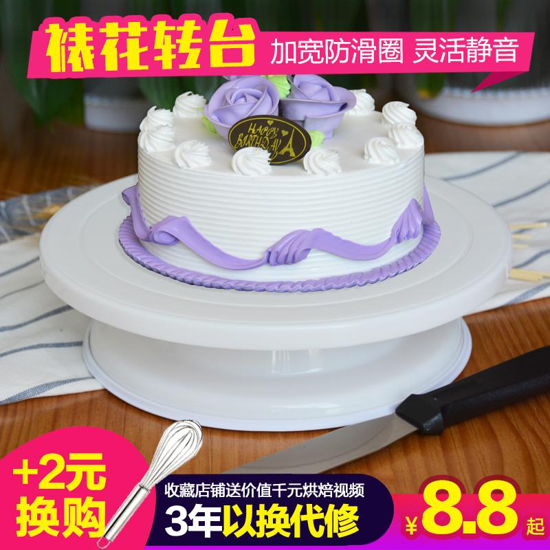 裱花蛋糕转台