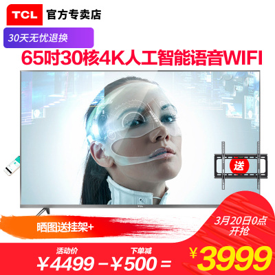 tcl65寸液晶电视