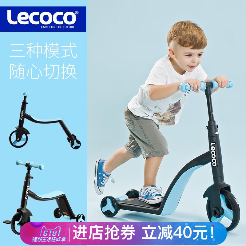 滑板车Lecoco踏板滑岁小孩三合一1-3-6