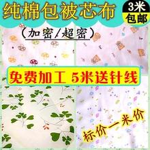纯棉被芯套包棉花布料 被胆布豆包布包被里被芯纯棉纱布促销