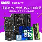 Intel/英特尔 四核CPU/主板/内存套装B250-HD3+I5-7500+内存条