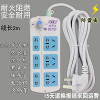 College dormitory dormitory with transformer high power socket plug cable source power converter unlimited time