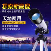 Astronomical telescope 10000 times professional viewing sky star height 5000 times space deep space primary school children
