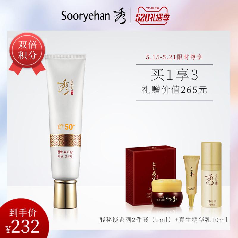 Sooryehan/秀雅韩 酵秘谈滋养防晒霜 SPF50+/PA+++ 护肤防晒