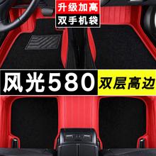 东风风光580七座专用脚垫 16-19款新能源Pro双层大全包围汽车脚垫