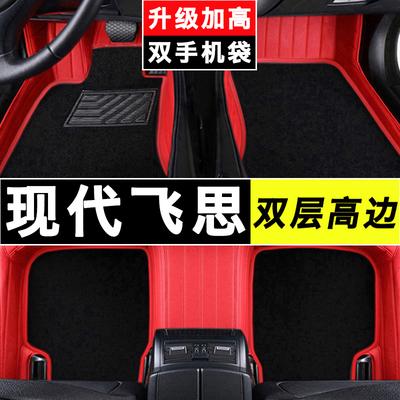进口现代飞思专用脚垫 11-15款环保立体高边双层大全包围汽车脚垫