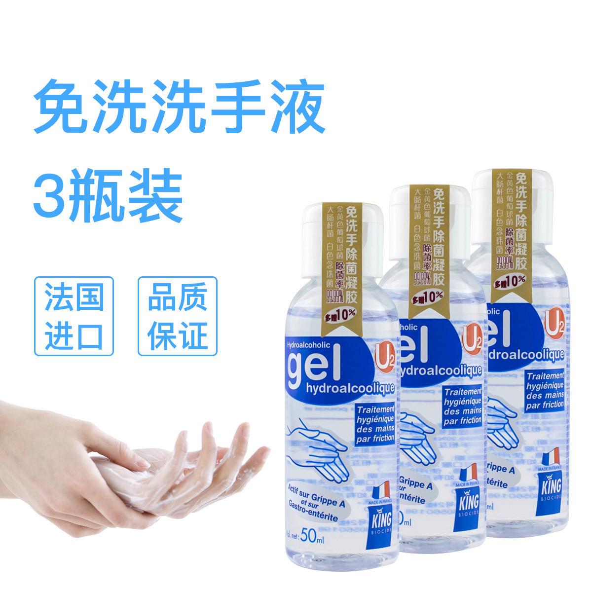 免洗除菌洗手液