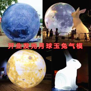 定做充气中秋节PVC闭气升空发光月球灯光玉兔月兔子月亮月饼气模