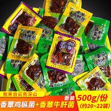 云南特产香蕈鸡枞菌牛肝菌麻辣鲜香味500g散装即食菌香菇菌包邮